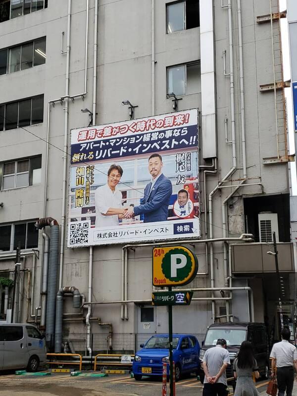 【渋谷と三軒茶屋にて看板だしました!】